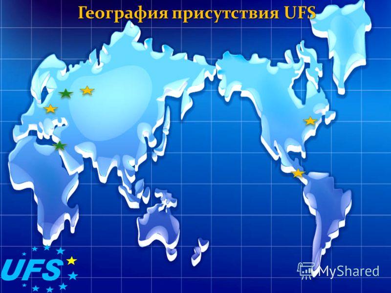 География присутствия UFS