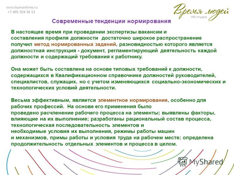 www.humantime.ru +7 495 504 36 13 В настоящее время при проведении экспертизы вакансии и составления профиля должности достаточно широкое распространение получил метод нормированных заданий, разновидностью которого является должностная инструкция - д