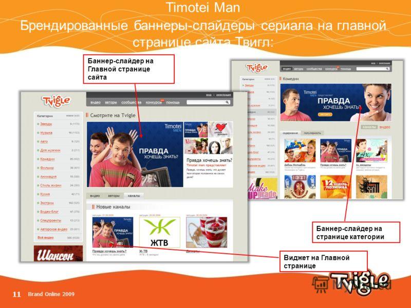 Timotei Man Брендированные баннеры-слайдеры сериала на главной странице сайта Твигл: Баннер-слайдер на Главной странице сайта Баннер-слайдер на странице категории Виджет на Главной странице 11 Brand Online 2009