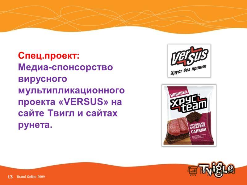 13 Спец.проект: Медиа-спонсорство вирусного мультипликационного проекта «VERSUS» на сайте Твигл и сайтах рунета. Brand Online 2009