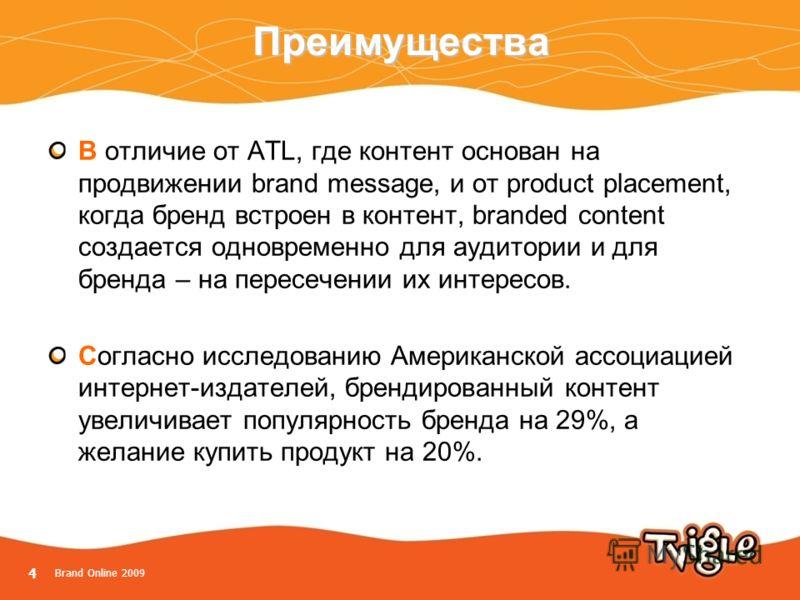 Преимущества В отличие от ATL, где контент основан на продвижении brand message, и от product placement, когда бренд встроен в контент, branded content создается одновременно для аудитории и для бренда – на пересечении их интересов. Согласно исследов