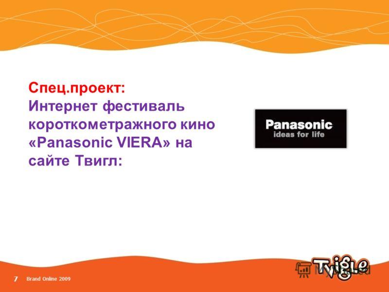 7 Спец.проект: Интернет фестиваль короткометражного кино «Panasonic VIERA» на сайте Твигл: Brand Online 2009