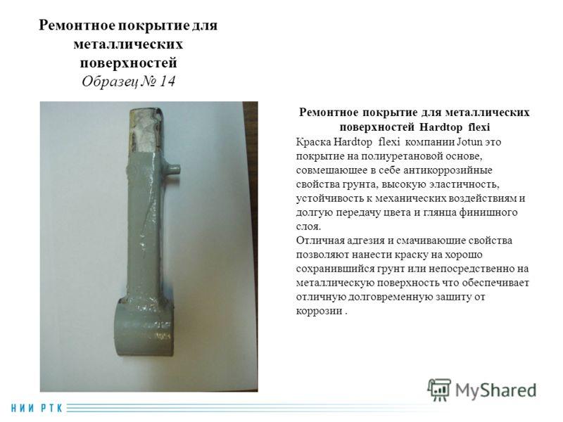 Ремонтное покрытие для металлических поверхностей Образец 14 Ремонтное покрытие для металлических поверхностей Hardtop flexi Краска Hardtop flexi компании Jotun это покрытие на полиуретановой основе, совмещающее в себе антикоррозийные свойства грунта