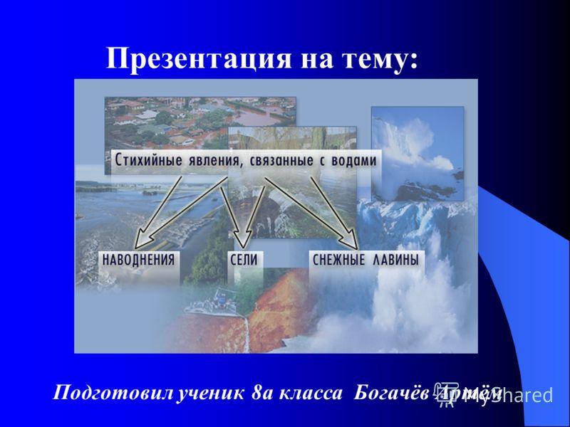 Презентация на тему: Подготовил ученик 8а класса Богачёв Артём