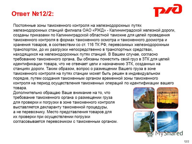 Ответ 12/2: Постоянные зоны таможенного контроля на железнодорожных путях железнодорожных станций филиала ОАО «РЖД» - Калининградской железной дороги, созданы приказами по Калининградской областной таможне для целей проведения таможенного контроля в