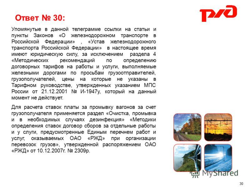 Ответ 30: 30 Упомянутые в данной телеграмме ссылки на статьи и пункты Законов «О железнодорожном транспорте в Российской Федерации», «Устав железнодорожного транспорта Российской Федерации» в настоящее время имеют юридическую силу, за исключением раз