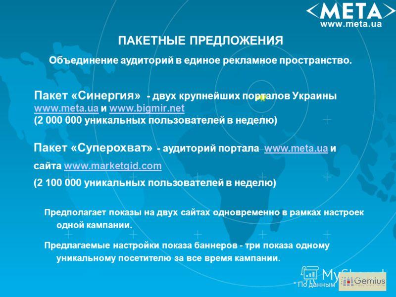 Пакет «Синергия» - двух крупнейших порталов Украины www.meta.ua и www.bigmir.net (2 000 000 уникальных пользователей в неделю)www.bigmir.net Предполагает показы на двух сайтах одновременно в рамках настроек одной кампании. Предлагаемые настройки пока
