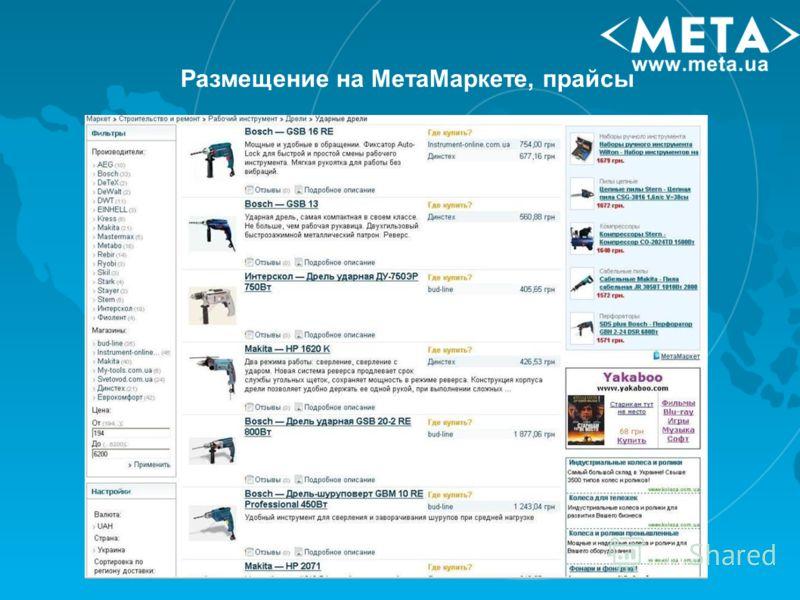 Размещение на МетаМаркете, прайсы