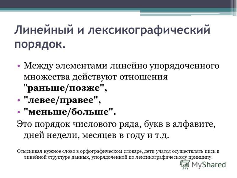 Линейный и лексикографический порядок. Между элементами линейно упорядоченного множества действуют отношения