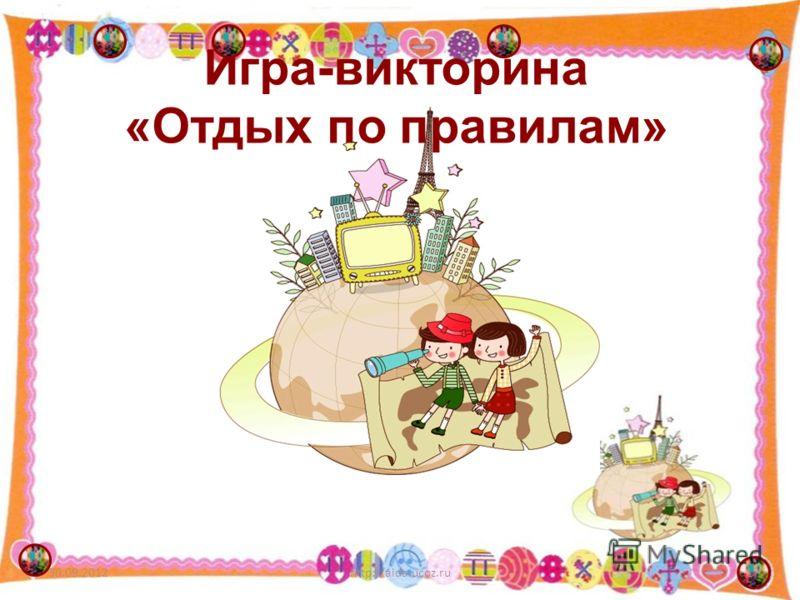 Игра-викторина «Отдых по правилам» 29.07.20121http://aida.ucoz.ru