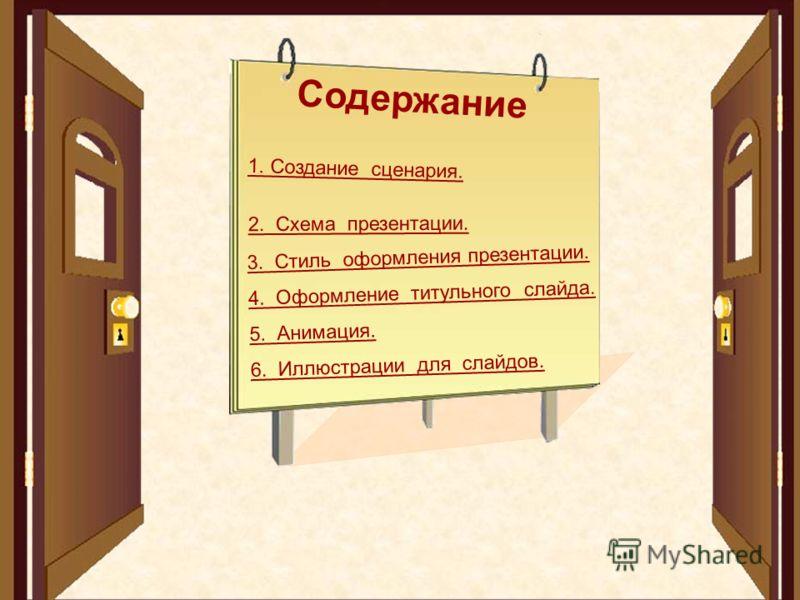 Содержание 3. Стиль оформления презентации. 4. Оформление титульного слайда. 5. Анимация. 6. Иллюстрации для слайдов. 1. Создание сценария. 2. Схема презентации.
