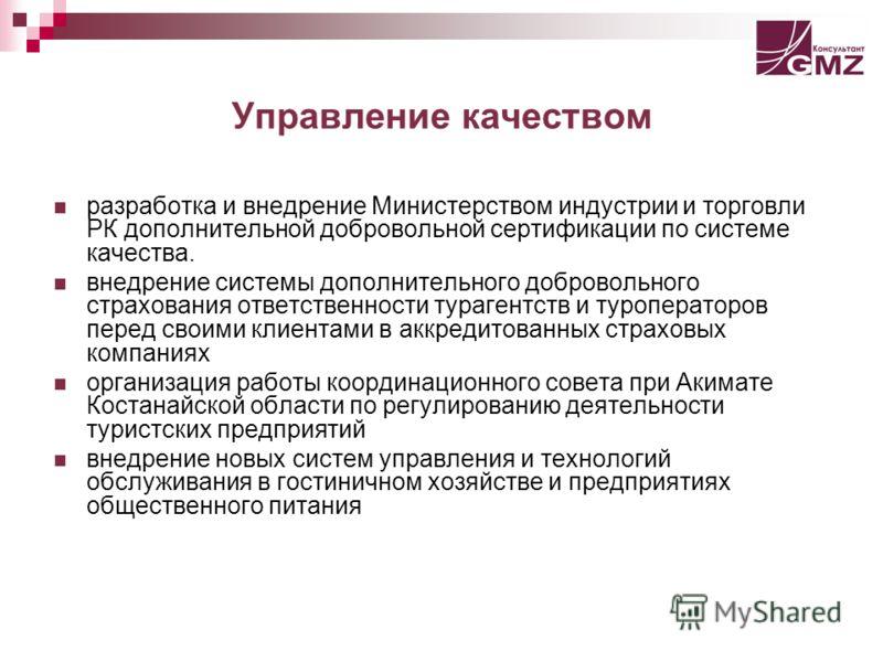 Управление качеством разработка и внедрение Министерством индустрии и торговли РК дополнительной добровольной сертификации по системе качества. внедрение системы дополнительного добровольного страхования ответственности турагентств и туроператоров пе