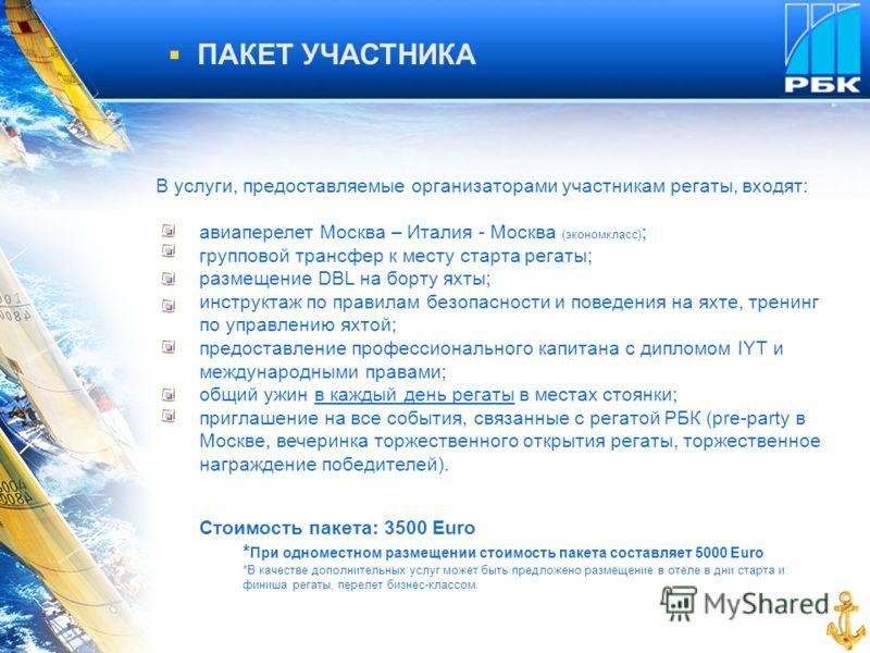 В услуги, предоставляемые организаторами участникам регаты, входят: авиаперелет Москва – Италия - Москва (экономкласс) ; групповой трансфер к месту старта регаты; размещение DBL на борту яхты; инструктаж по правилам безопасности и поведения на яхте,