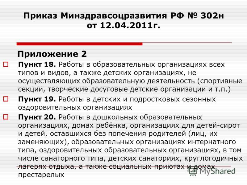 Приказ Минздравсоцразвития РФ 302н от 12.04.2011г. Приложение 2 Пункт 18. Работы в образовательных организациях всех типов и видов, а также детских организациях, не осуществляющих образовательную деятельность (спортивные секции, творческие досуговые