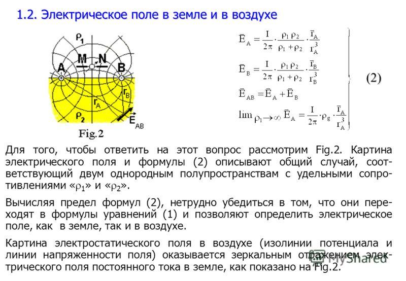 1.2. Электрическое поле в земле и в воздухе (2) Для того, чтобы ответить на этот вопрос рассмотрим Fig.2. Картина электрического поля и формулы (2) описывают общий случай, соот- ветствующий двум однородным полупространствам с удельными сопро- тивлени