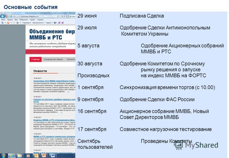 Объединение ММВБ и РТС. Единая платформа развития финансовых рынков. 6 октября 2011