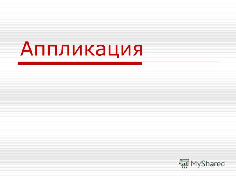 Аппликация