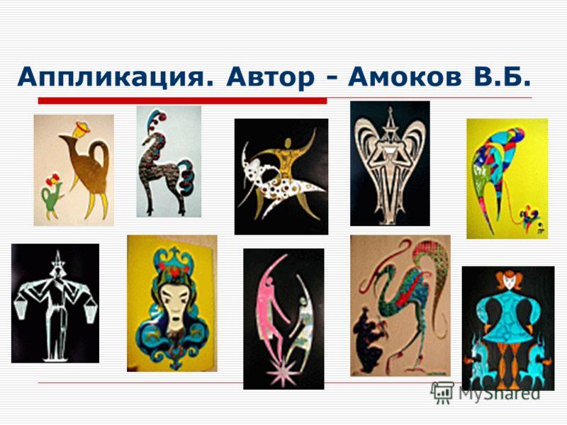 Аппликация. Автор - Амоков В.Б.