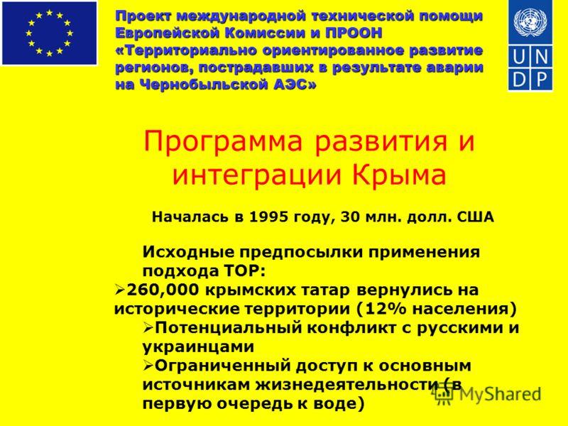 Проект международной технической помощи Европейской Комиссии и ПРООН «Территориально ориентированное развитие регионов, пострадавших в результате аварии на Чернобыльской АЭС» Программа развития и интеграции Крыма Началась в 1995 году, 30 млн. долл. С