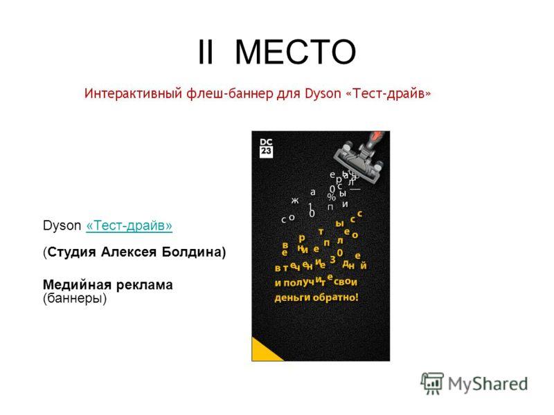 II МЕСТО Dyson «Тест-драйв» (Студия Алексея Болдина)«Тест-драйв» Медийная реклама (баннеры)