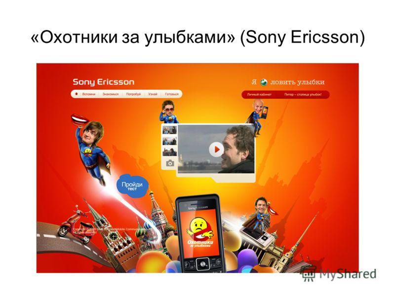 «Охотники за улыбками» (Sony Ericsson)