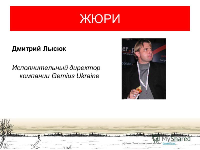 Дмитрий Лысюк Исполнительный директор компании Gemius Ukraine
