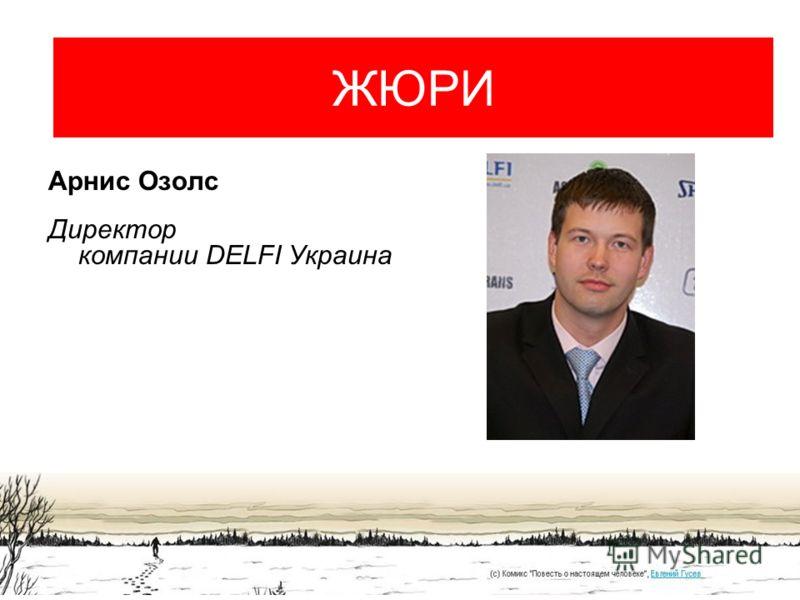 ЖЮРИ Арнис Озолс Директор компании DELFI Украина ЖЮРИ