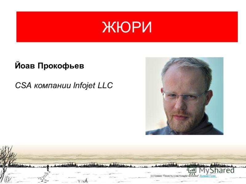 Йоав Прокофьев CSA компании Infojet LLC ЖЮРИ