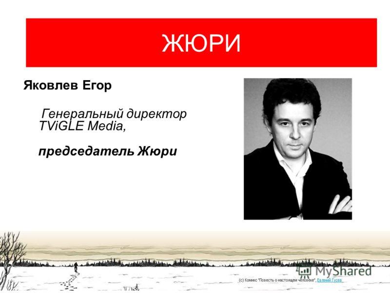 Яковлев Егор Генеральный директор TViGLE Media, председатель Жюри ЖЮРИ