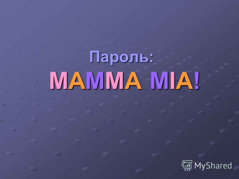 Пароль: MAMMA MIA!