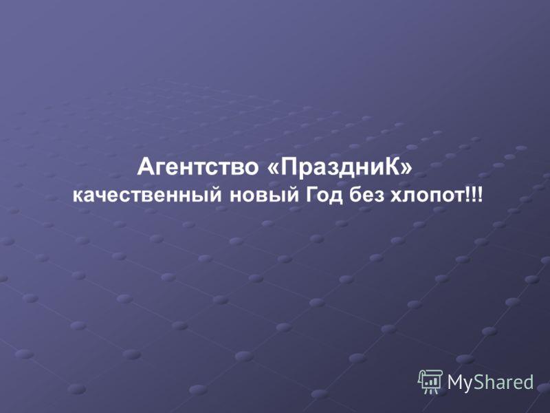Агентство «ПраздниК» качественный новый Год без хлопот!!!