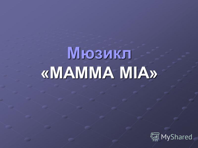 Мюзикл «MAMMA MIA»