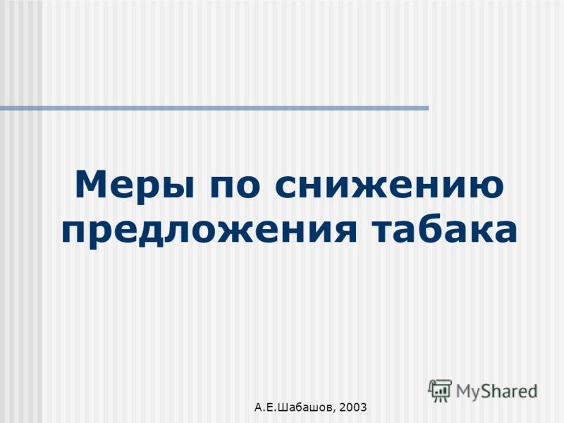 А.Е.Шабашов, 2003 Меры по снижению предложения табака