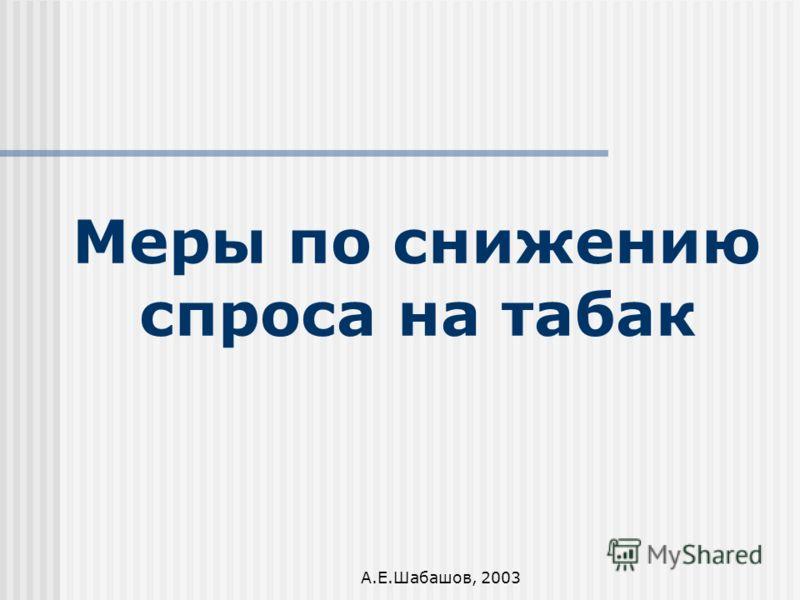 А.Е.Шабашов, 2003 Меры по снижению спроса на табак