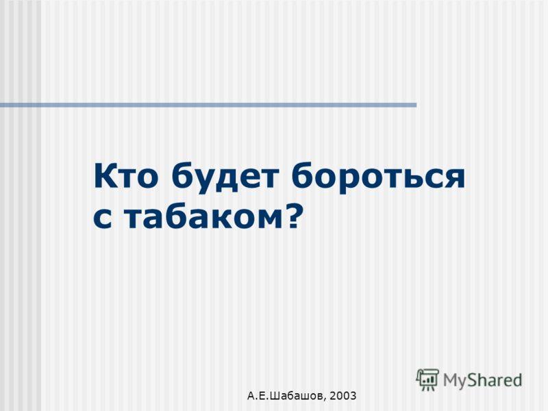 А.Е.Шабашов, 2003 Кто будет бороться с табаком?
