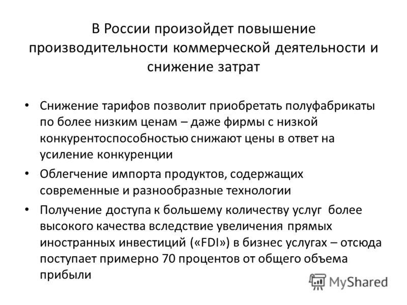 В России произойдет повышение производительности коммерческой деятельности и снижение затрат Снижение тарифов позволит приобретать полуфабрикаты по более низким ценам – даже фирмы с низкой конкурентоспособностью снижают цены в ответ на усиление конку