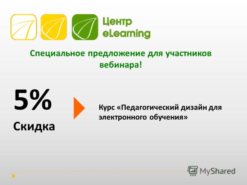 Специальное предложение для участников вебинара! 5% Скидка Курс «Педагогический дизайн для электронного обучения»