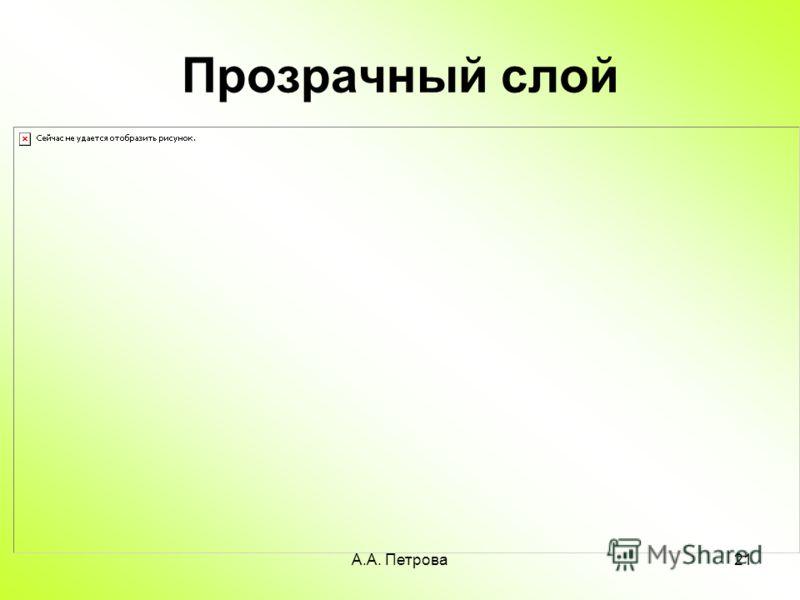 А.А. Петрова21 Прозрачный слой