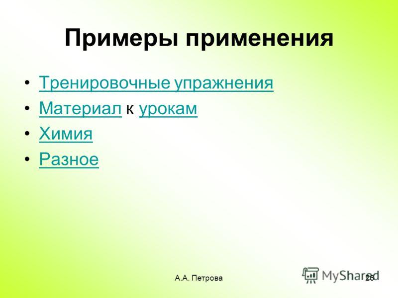 А.А. Петрова26 Примеры применения Тренировочные упражнения Материал к урокамМатериалурокам Химия Разное