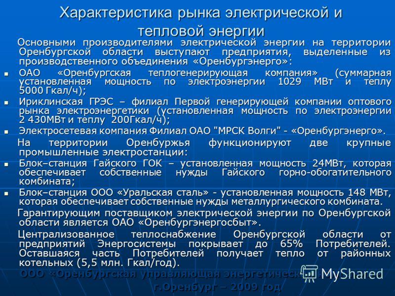 Характеристика рынка электрической и тепловой энергии Основными производителями электрической энергии на территории Оренбургской области выступают предприятия, выделенные из производственного объединения «Оренбургэнерго»: Основными производителями эл