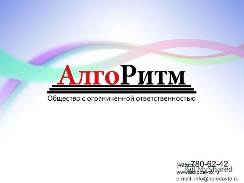 (495) 780-62-42 www.holodavto.ru e-mail: info@holodavto.ru
