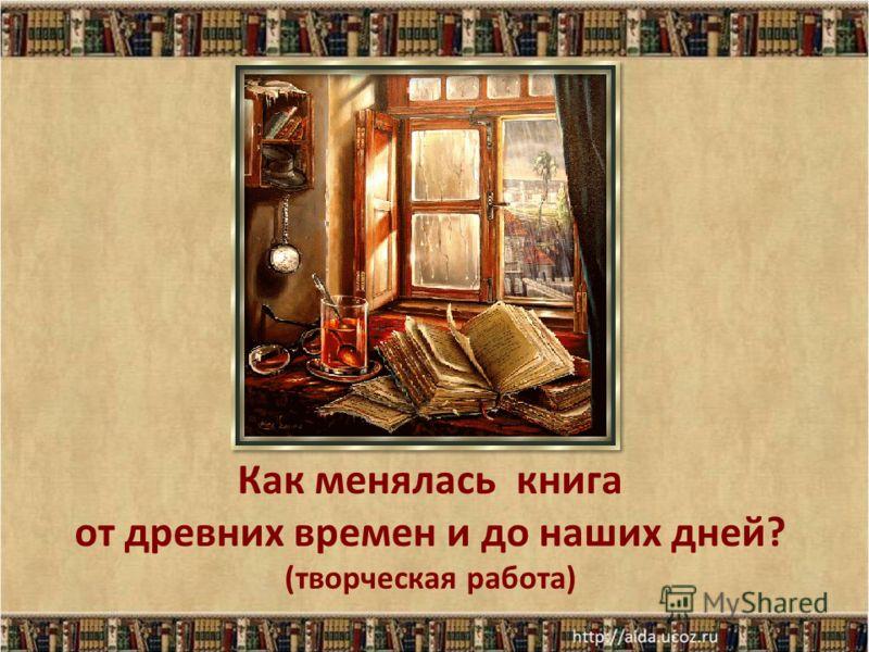 Как менялась книга от древних времен и до наших дней? (творческая работа)