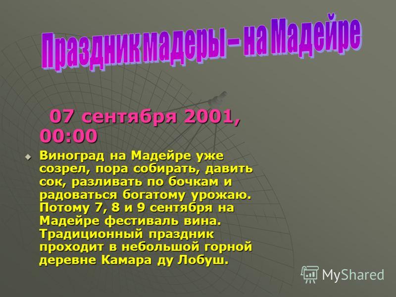 07 сентября 2001, 00:00 07 сентября 2001, 00:00 Виноград на Мадейре уже созрел, пора собирать, давить сок, разливать по бочкам и радоваться богатому урожаю. Потому 7, 8 и 9 сентября на Мадейре фестиваль вина. Традиционный праздник проходит в небольшо