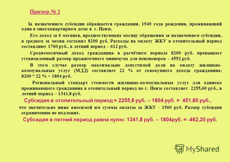 Пример 2 За назначением субсидии обращается гражданин, 1940 года рождения, проживающий один в многоквартирном доме в г. Пензе. Его доход за 6 месяцев, предшествующих месяцу обращения за назначением субсидии, в среднем за месяц составил 8200 руб. Расх