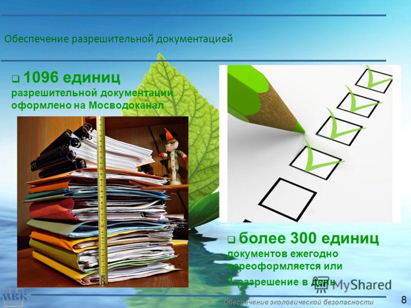 Обеспечение разрешительной документацией Обеспечение экологической безопасности 1096 единиц разрешительной документации оформлено на Мосводоканал более 300 единиц документов ежегодно переоформляется или 1 разрешение в день 8