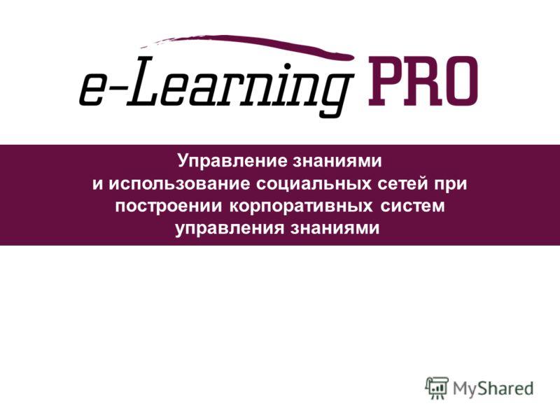 Управление знаниями и использование социальных сетей при построении корпоративных систем управления знаниями