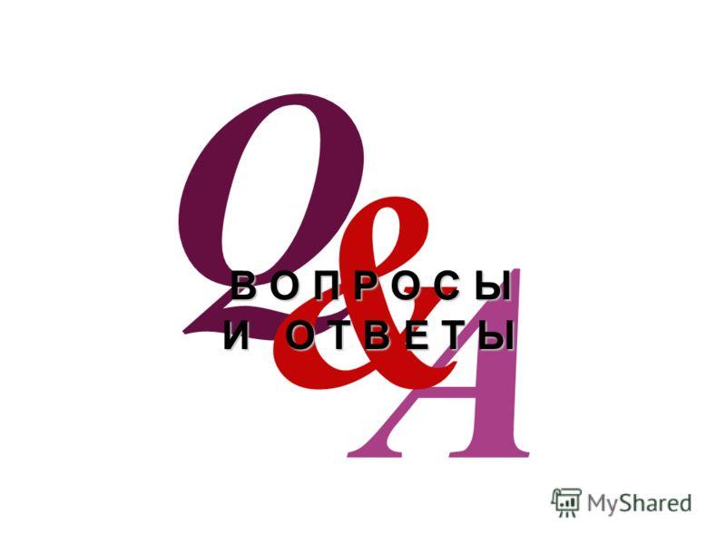 A Q & В О П Р О С Ы И О Т В Е Т Ы