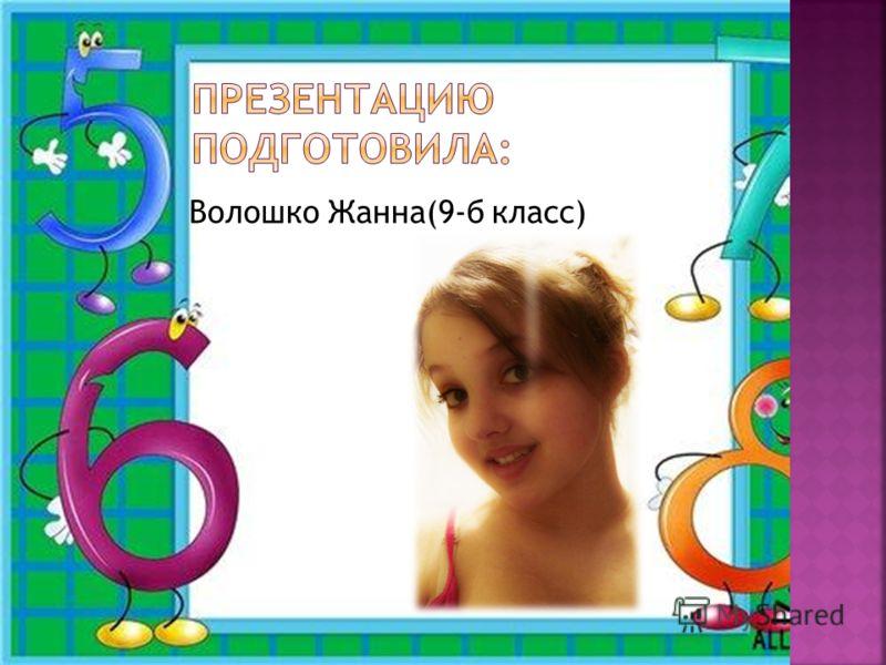 Волошко Жанна(9-б класс)