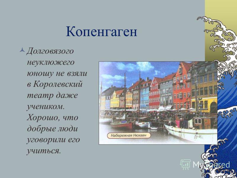 Копенгаген Ханс всегда мечтал о сцене. Когда ему исполнилось 14 лет, умер отец. И Ханс Кристиан отправился в Копенгаген.