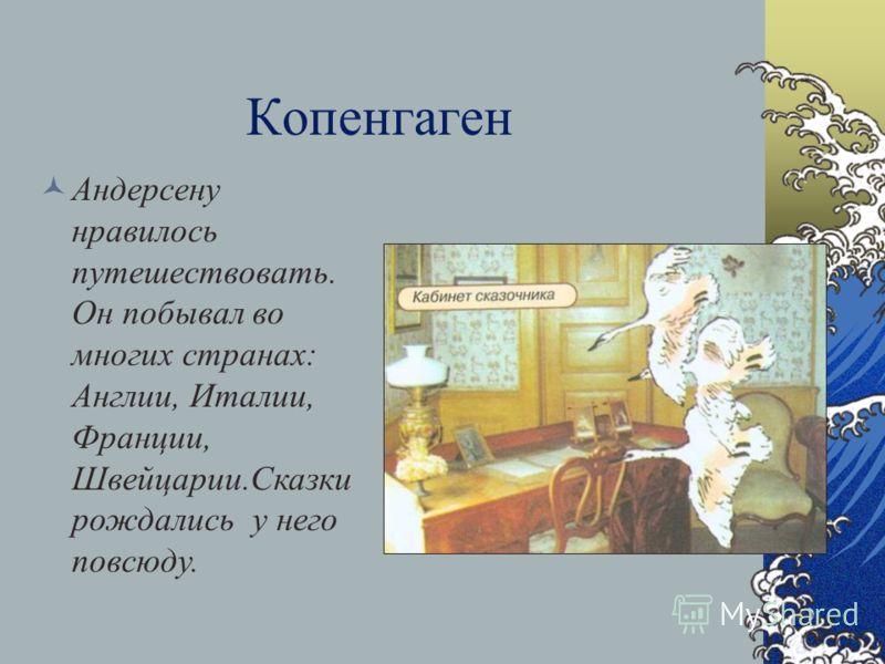 Копенгаген Только к 30 годам, после того, как вышли в свет «Сказки для детей», Андерсен понял, в чем заключается его настоящее призвание – быть сказочником.